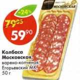 Колбаса Московская Егорьевский МК