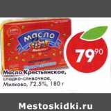 Магазин:Пятёрочка,Скидка:Масло Крестьянское сладко-сливочное Милково 72,5%