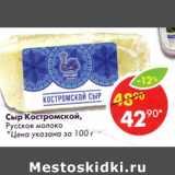 Сыр Костромской Русское молоко