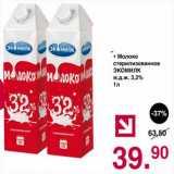 Магазин:Оливье,Скидка:Молоко стерилизованное Экомилк 3,2%