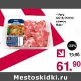 Магазин:Оливье,Скидка:Рагу Останкино свиное