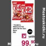 Конфеты Nestle Kit Kat  , Вес: 202 г