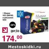 Мидии Vici в ракушках , Вес: 500 г