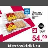 Блинчики Останкино с мясом