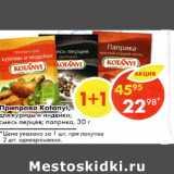 Приправа kotanyi , Вес: 30 г