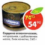 Сардина атлантическая Знак качества, Вес: 240 г