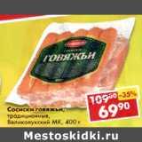 Магазин:Пятёрочка,Скидка:Сосиски говяжьи традиционные Великолукский МК