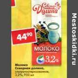 Магазин:Пятёрочка,Скидка:Молоко Северная долина ультропастеризованное 3,2%
