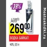 Водка Байкал 40%, Объем: 0.5 л