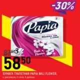 Туалетная бумага Papia 3 слоя
