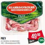 Магазин:Spar,Скидка:Рагу из свинины охлажденное  (Великолукский МК)
