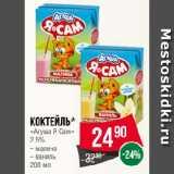Магазин:Spar,Скидка:Коктейль* «Агуша Я Сам» 2.5% малина/ ваниль