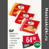 Магазин:Spar,Скидка:Сыр плавленый «Виола» сливочный/ ветчина/ лисички слайсы