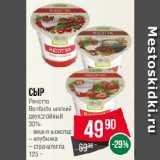 Магазин:Spar,Скидка:Сыр Рикотта Bonfesto мягкий двухслойный 30% вишня-шоколад/ клубника/ страчателла