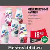 Магазин:Spar,Скидка:кисломолочный напиток «Актимель» в ассортименте 2.5%