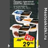 Магазин:Перекрёсток,Скидка:Продукт творожный DANONE Даниссимо в ассортименте 5,4%-6,2%
