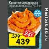 Магазин:Перекрёсток,Скидка:Креветки королевские  неразделанные 50/70
