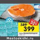 Кета ЛЕНМОРЕПРОДУКТ стейк, Вес: 1 кг