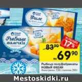 Магазин:Перекрёсток,Скидка:Рыбные полуфабрикаты НОВЫЙ ОКЕАН  Филе трески; палочки
