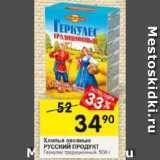 Магазин:Перекрёсток,Скидка:Хлопья овсяные РУССКИЙ ПРОДУКТ  Геркулес традиционный