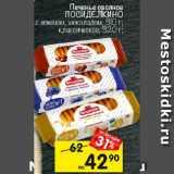 Скидка: Печенье овсяное ПОСИДЕЛКИНО  с изюмом; шоколадом; классическое