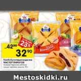 Скидка: Хлебобулочные изделия МАСТЕР ПИРОГОВ  Конверт брусника-яблоки; груша; черника; вишня