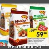 Магазин:Перекрёсток,Скидка:Готовые завтраки ОГО Мюсли с бананом; орехом; яблоком; тропическими фруктами