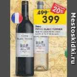 Вино CUVEE BLANC TERRIER красное сухое; белое сухое 12,5% Франция, Объем: 0.75 л