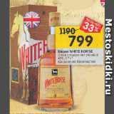 Магазин:Перекрёсток,Скидка:Виски WHITE HORSE 3 года в подарочной упаковке 40% (Соединенное Королевство)