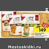 Корма для собак PURINA ONE говядина: курица; индюшка; лосось с рисом, Вес: 600 г