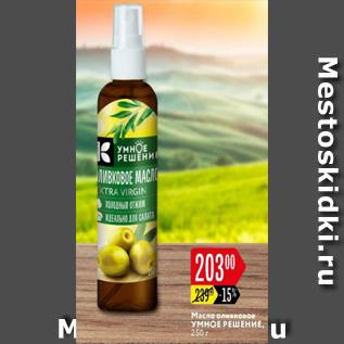 Акция - Масло оливковое Умное решение