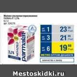 Магазин:Метро,Скидка:Молоко ультрапастеризованное PARMALAT 3,5%