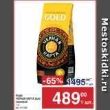 Скидка: Кофе ЧЕРНАЯ КАРТА Gold зерновой