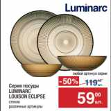 Скидка: Серия посуды LUMINARC LOUISON ECLIPSE