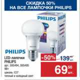 Скидка: LED-лапочки PHILIPS