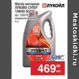 Скидка: Масло моторное ЛУКОЙЛ-СУПЕР 10W40 SG/CD