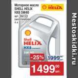 Скидка: Моторное масло SHELL HELIX HX8 5W40