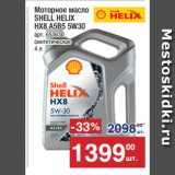 Скидка: Моторное масло SHELL HELIX HX8 A5B5 5W30