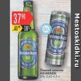 Магазин:Карусель,Скидка:Пивной напиток Heineken 0%
