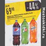 Скидка: Напиток Pepsi, 7Up, Mirinda