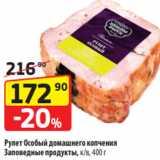 Да! Акции - Рулет Особый домашнего копчения Заповедные продукты, к/в, 400 г