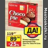 Да! Акции - Печенье глазированное прослоенное Lotte Choco Pie / Choco Pie Cacao, 336 г