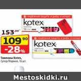 Скидка: Тампоны Kotex, Супер/Нормал, 16 шт.
