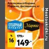 Скидка: Аппельсины отборные Марокко