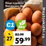 Яйцо куриное Волжанин, Количество: 1 шт