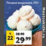 Печенье Воздушное, Вес: 100 г