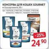 Магазин:Selgros,Скидка:Консервы для кошек GOURMET