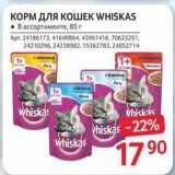 Магазин:Selgros,Скидка:Корм для кошек WHISKAS