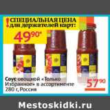 Соус овощной Только Избранное Россия