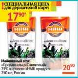 Майонезный соус 25% Наш продукт